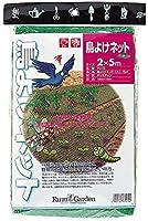 FarmGarden 防鳥ネット 鳥よけネット(小) 2m×3m 7018