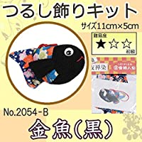 つるし飾り 【金魚・黒】手芸キット No.2054-B
