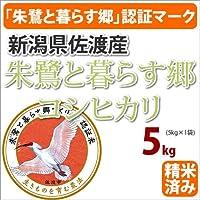 戸塚正商店 新潟県佐渡産 朱鷺と暮らす郷コシヒカリ5kg 朱鷺米 7分づき精米