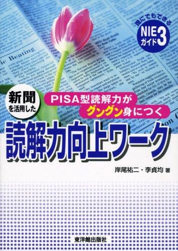 新聞を活用した読解力向上ワーク―PISA型読解力がグングン身につく (誰にでもできるNIEガイド)