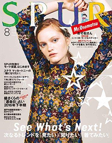 SPUR(シュプール) 2016年 08 月号 [雑誌]の詳細を見る