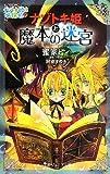 ナゾトキ姫と魔本の迷宮 (小学館ジュニア文庫)