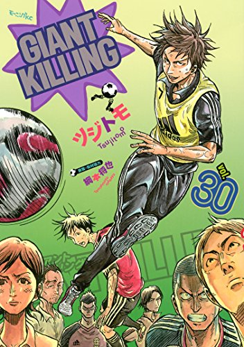 GIANT KILLING(30) (モーニングコミックス)の詳細を見る