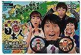 ABC朝日放送 株主優待 こんなところに日本人 オリジナルクオカード