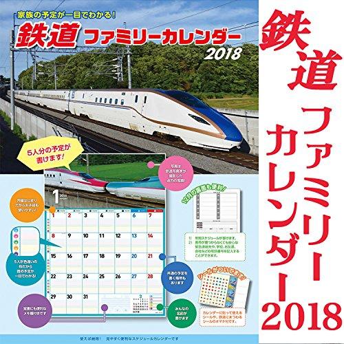 鉄道ファミリーカレンダー 2018年版 列車 鉄道 JR
