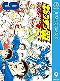 キャプテン翼 ライジングサン 9 (ジャンプコミックスDIGITAL)