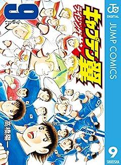 キャプテン翼 ライジングサン 第01-07巻 [Captain Tsubasa – Rising Sun vol 01-07]