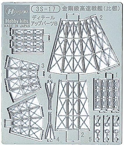 ハセガワ /700 金剛級 高速戦艦  比叡  ディテールアップパーツB 3S-17