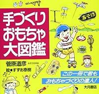手づくりおもちゃ大図鑑