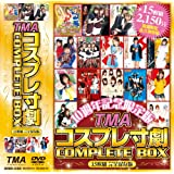 TMAコスプレ寸劇 COMPLETE BOX 15枚組 完全保存版 [DVD]