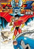 マジンガーZ 3 (トクマコミックス ハイパーホビー)