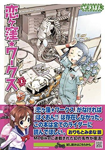 恋ヶ窪ワークス(上) (アース・スターコミックス)の詳細を見る