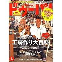 ドゥーパ ! 2007年 08月号 [雑誌]