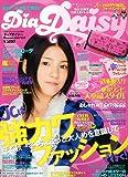 小学館スペシャル増刊 Dia DAISY (ディアデイジー) [雑誌]