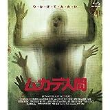 ムカデ人間 [Blu-ray]