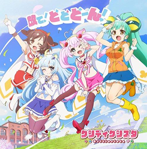 TVアニメ「SHOW BY ROCK!!#」クリティクリスタ...