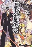 宵闇眩燈草紙 (6) Dengeki comics EX