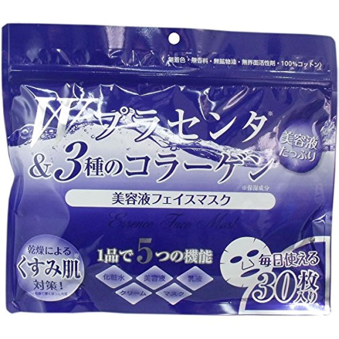 脅威固めるバタフライオールインワン 美容液フェイスマスク Wプラセンタ&3種のコラーゲン 30枚入