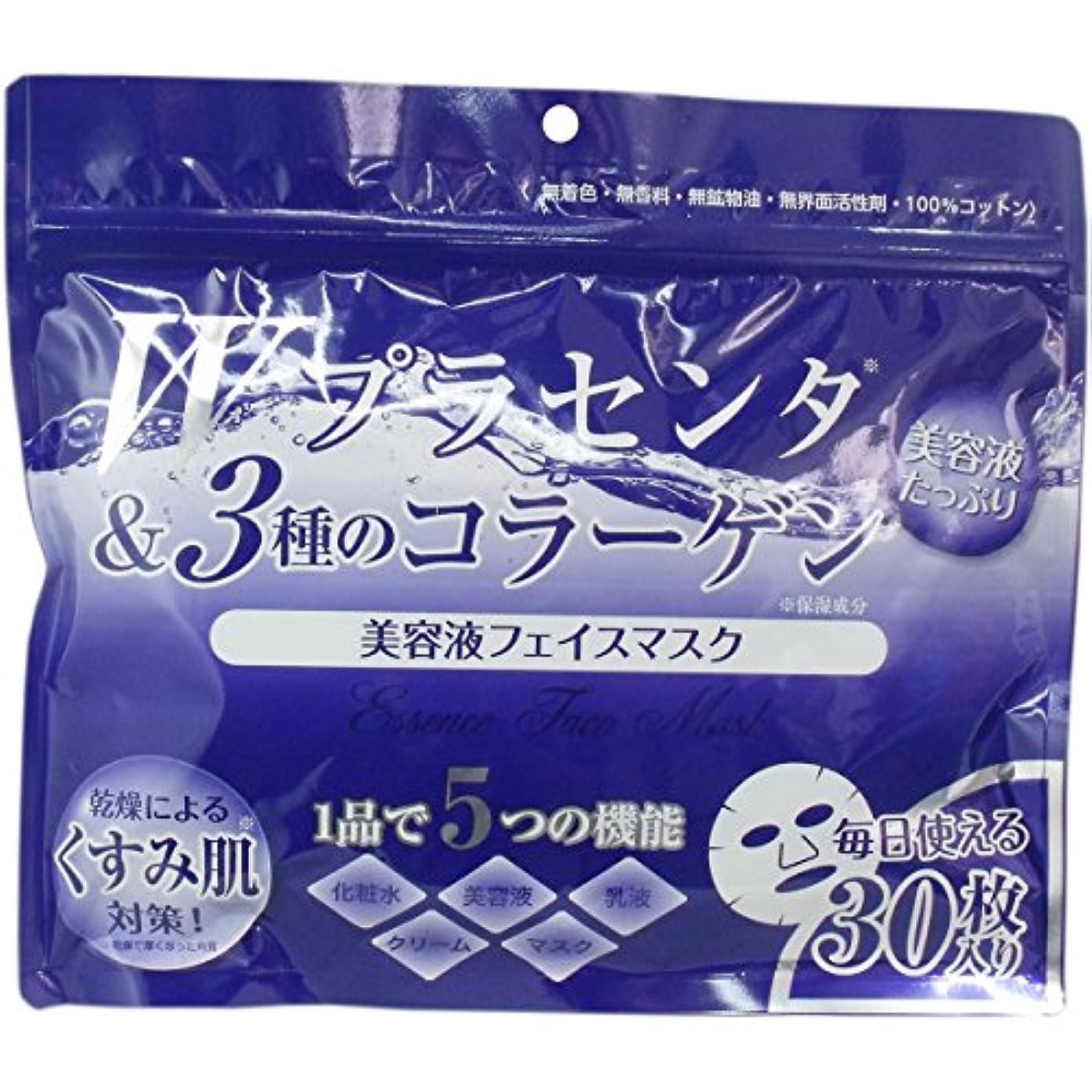しがみつく検査官普通のオールインワン 美容液フェイスマスク Wプラセンタ&3種のコラーゲン 30枚入
