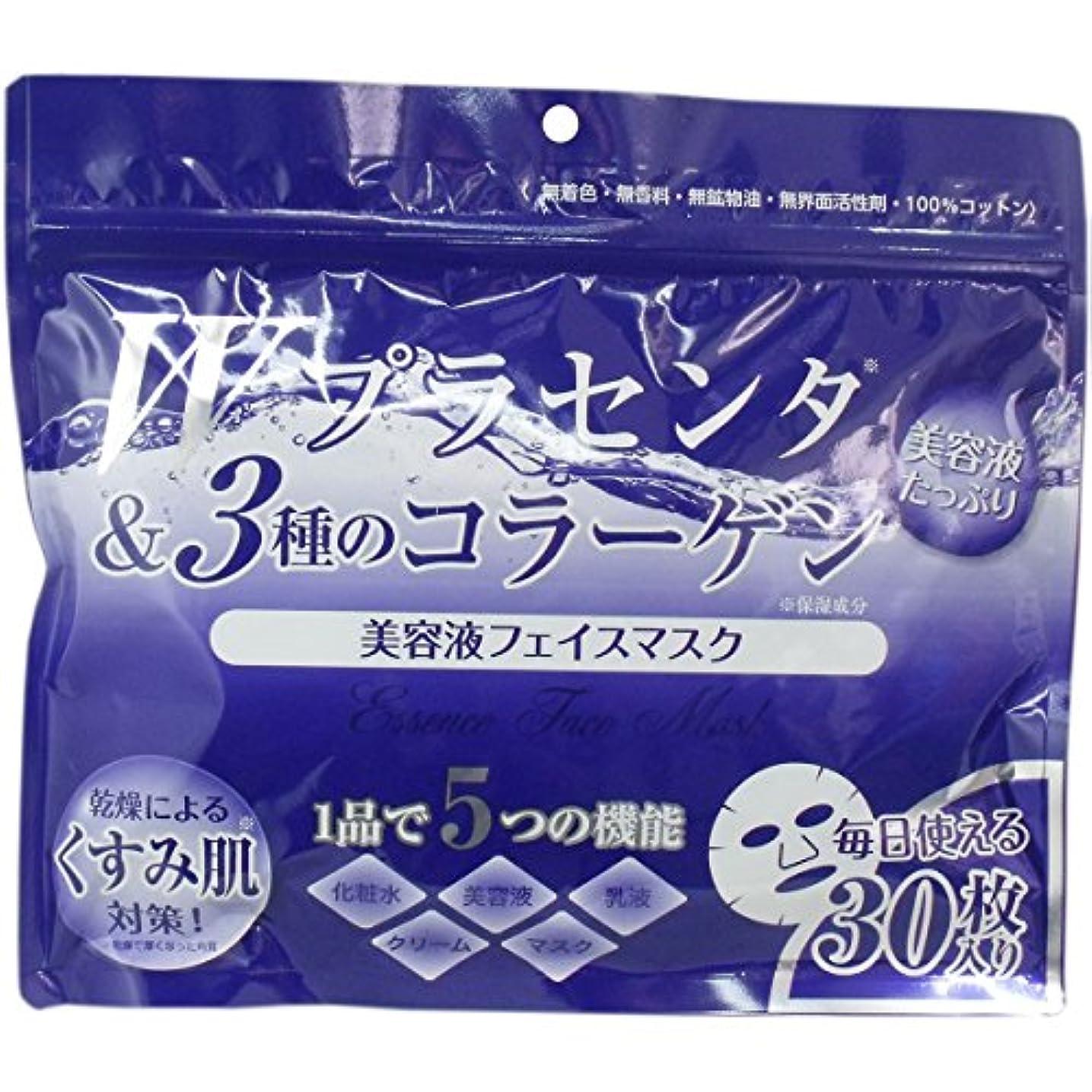 かりて信頼性通信網オールインワン 美容液フェイスマスク Wプラセンタ&3種のコラーゲン 30枚入