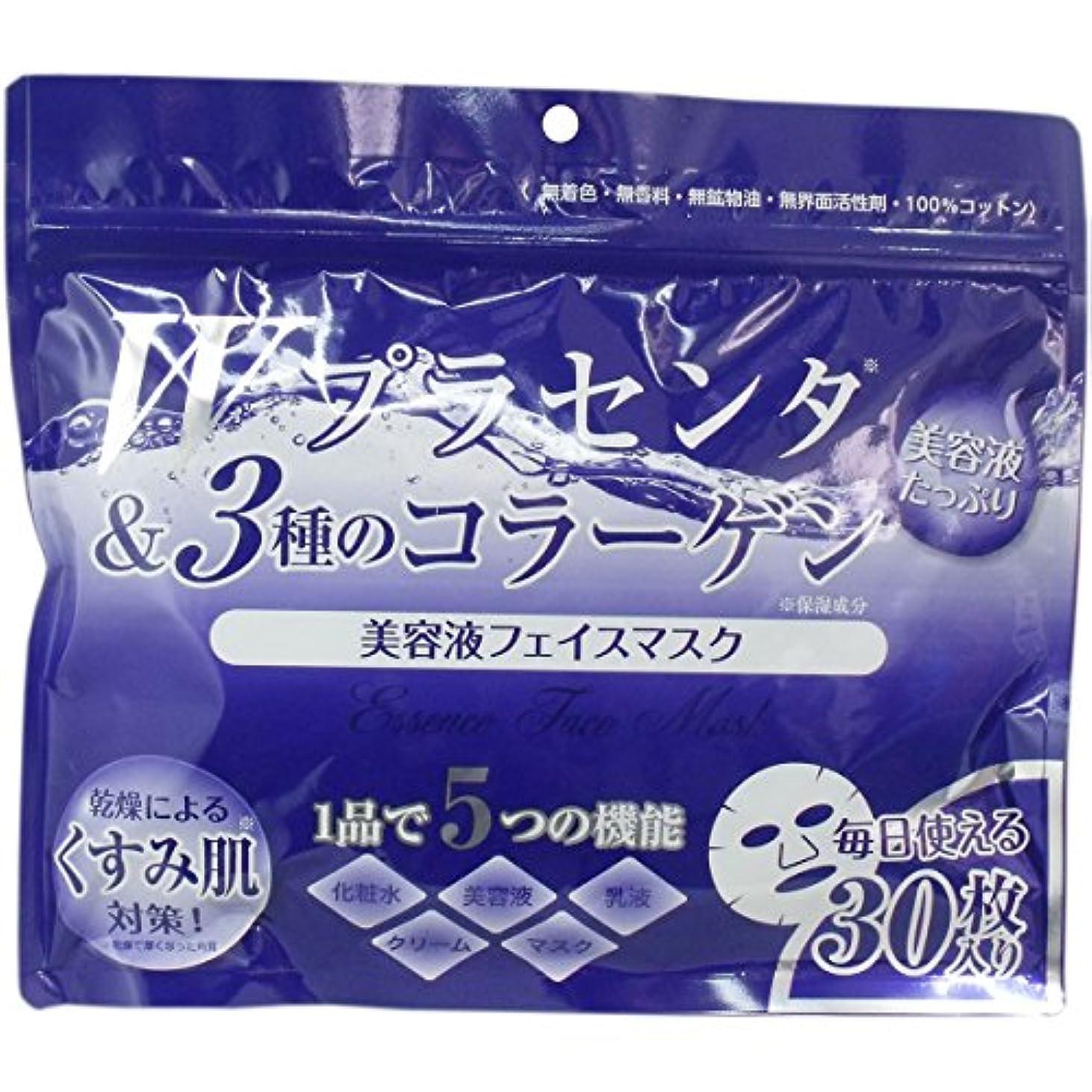 柔らかい足失う首尾一貫したオールインワン 美容液フェイスマスク Wプラセンタ&3種のコラーゲン 30枚入