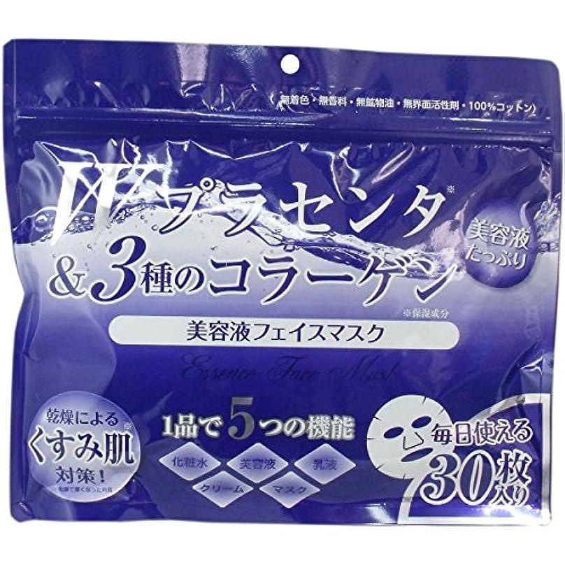 日の出毎週危険にさらされているオールインワン 美容液フェイスマスク Wプラセンタ&3種のコラーゲン 30枚入