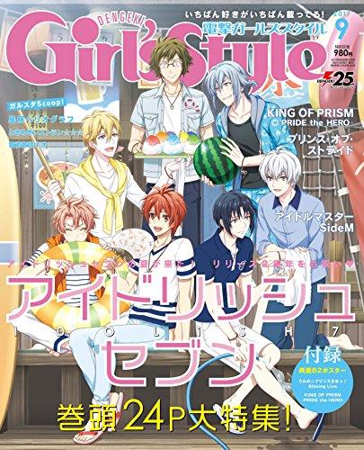 DENGEKI Girl'sStyle 2017年9月号