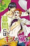 幕間にはキスの嵐を 3 幕間にはキスの嵐を(コミックノベル) (肌恋BL(コミックノベル))