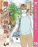僕とシッポと神楽坂(かぐらざか) 10 (マーガレットコミックスDIGITAL)