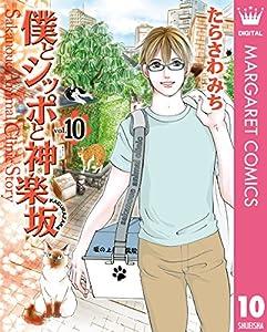 僕とシッポと神楽坂(かぐらざか) 10巻 表紙画像