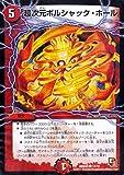 デュエルマスターズ/DMD-03/14/C/超次元ボルシャック・ホール