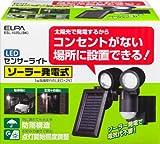 ELPA 屋外用LEDセンサーライト ソーラー式 1wLED 2灯 ESL-102SL(BK)