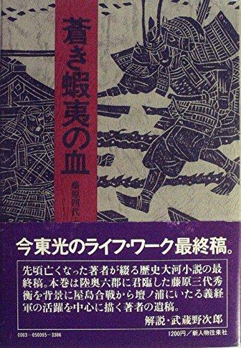 蒼き蝦夷の血〈藤原四代・秀衡の巻 下〉 (1978年)