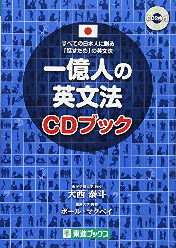 一億人の英文法CDブック (東進ブックス)の詳細を見る