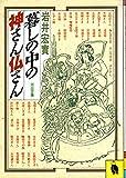 暮しの中の神さん仏さん (河出文庫)