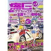 痛G―痛車グラフィックス (Vol.7) (GEIBUN MOOKS No.722) (GEIBUN MOOKS 722)