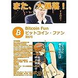 ビットコイン・ファン第6号:また、大暴落!するのか?