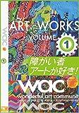 ART WORKS - waC- VOLUME.1: 特別支援学校卒業生の素敵なアート53作品 障がい者アートが好き!