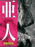 【Amazon.co.jp限定】亜人 DVD豪華版(アイテム未定)