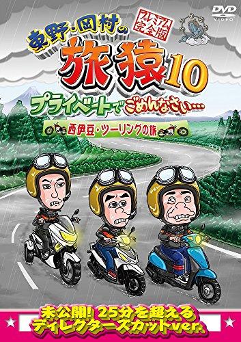 東野・岡村の旅猿10 プライベートでごめんなさい… 西伊豆・ツーリングの旅 プレミア...[DVD]