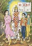 新装版 栞と紙魚子4 (Nemuki+コミックス)