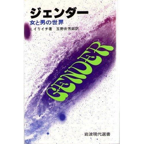 ジェンダー―女と男の世界 (岩波現代選書 (95))の詳細を見る