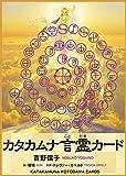 カタカムナ言霊カード (マルチメディア)
