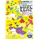 七田式 学習ソング 歌って覚えるかけざん九九 CD・かけざんチャート