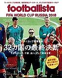 月刊フットボリスタ 2018年7月号