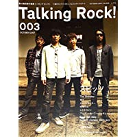 Talking Rock!(トーキングロック!) 003  スピッツ《表紙巻頭特集》