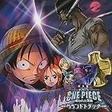 劇場版「ワンピース 呪われた聖剣」サウンドトラック(CCCD)