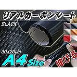 A.P.O(エーピーオー) カーボン (A4) 黒 30×20cm 伸びるリアルカーボンシート 曲面対応 耐熱 糊付き ブラック