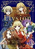 Elysion 二つの楽園を廻る物語(2)<Elysion 二つの楽園を廻る物語> (あすかコミックスDX)
