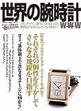 世界の腕時計№142 (ワールドムック№1213)